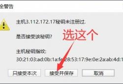 wordpress搭建和初步优化:SSH 连接服务器