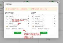 wordpress搭建和初步优化:搭建网络环境(lnmp)