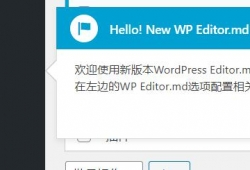 wordpress进阶设置和高级优化:使用 Markdown 替换原编辑器