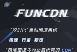 Funcdn|免备案的稳定CDN加速防护