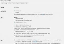 wordpress进阶设置和高级优化:半静态站
