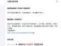 域名被微信和QQ拦截了  如何申诉【教程大全】