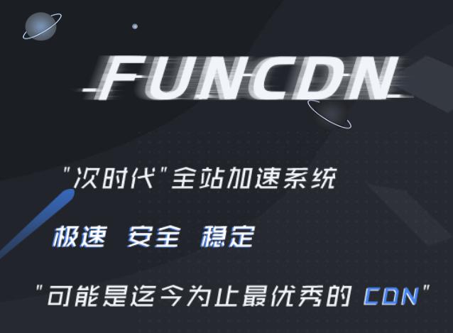 Funcdn|免备案的稳定CDN加速防护  第1张